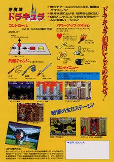Arcade Flyer (Japan) - Back