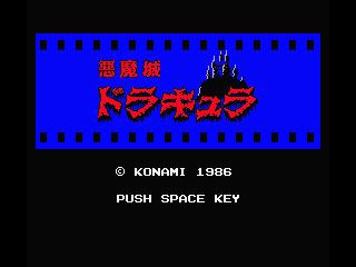 MSX, Title (JP release)