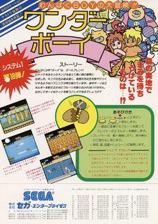 Arcade Flyer, JP