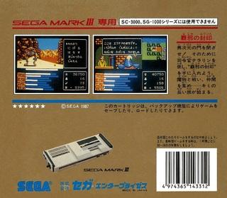 Sega Mark III, cover Back