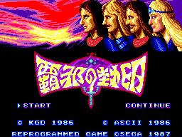 Master System, Title (Japan)