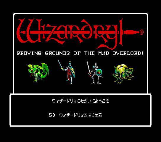 MSX 2, Title alt